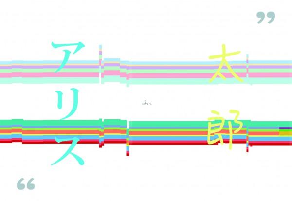 太郎かアリス vol.5